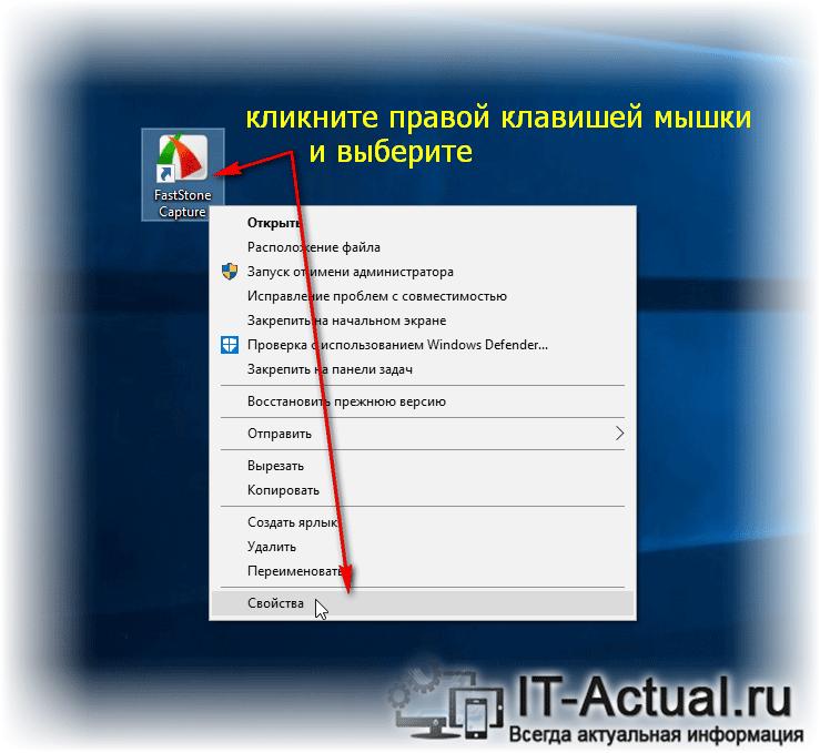 Открываем свойства файла или его ярлыка