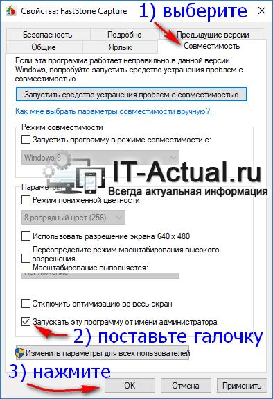 Свойства файла или ярлыка – включаем постоянный запуск от администратора