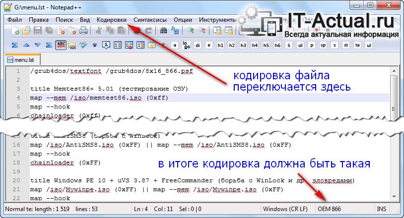 Какая должна быть кодировка конфигурационного файла Grub4Dos с русскоязычными пунктами меню