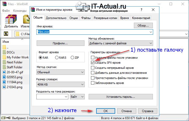 Окно «Имя и параметры архива» программы WinRar