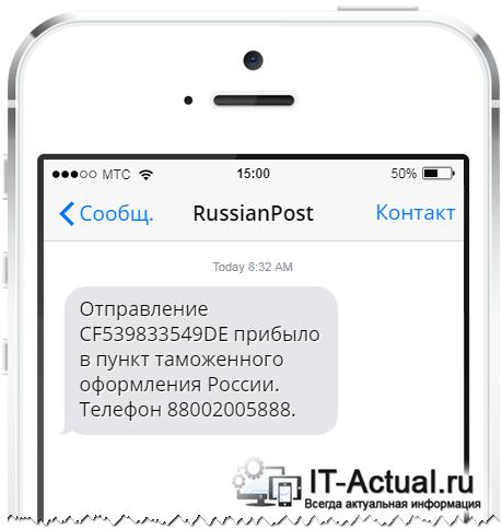 Отправление прибыло в пункт таможенного оформления России – что за смс