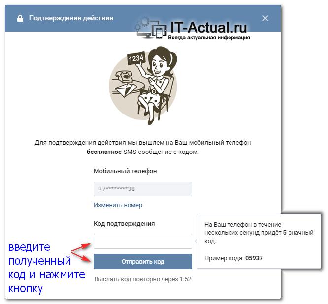 Подтверждение включения смс-оповещения о поступлении личных сообщений в социальной сети Вконтакте