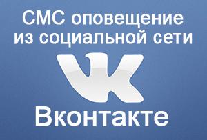 Инструкция: как настроить оповещение по СМС из социальной сети Вконтакте