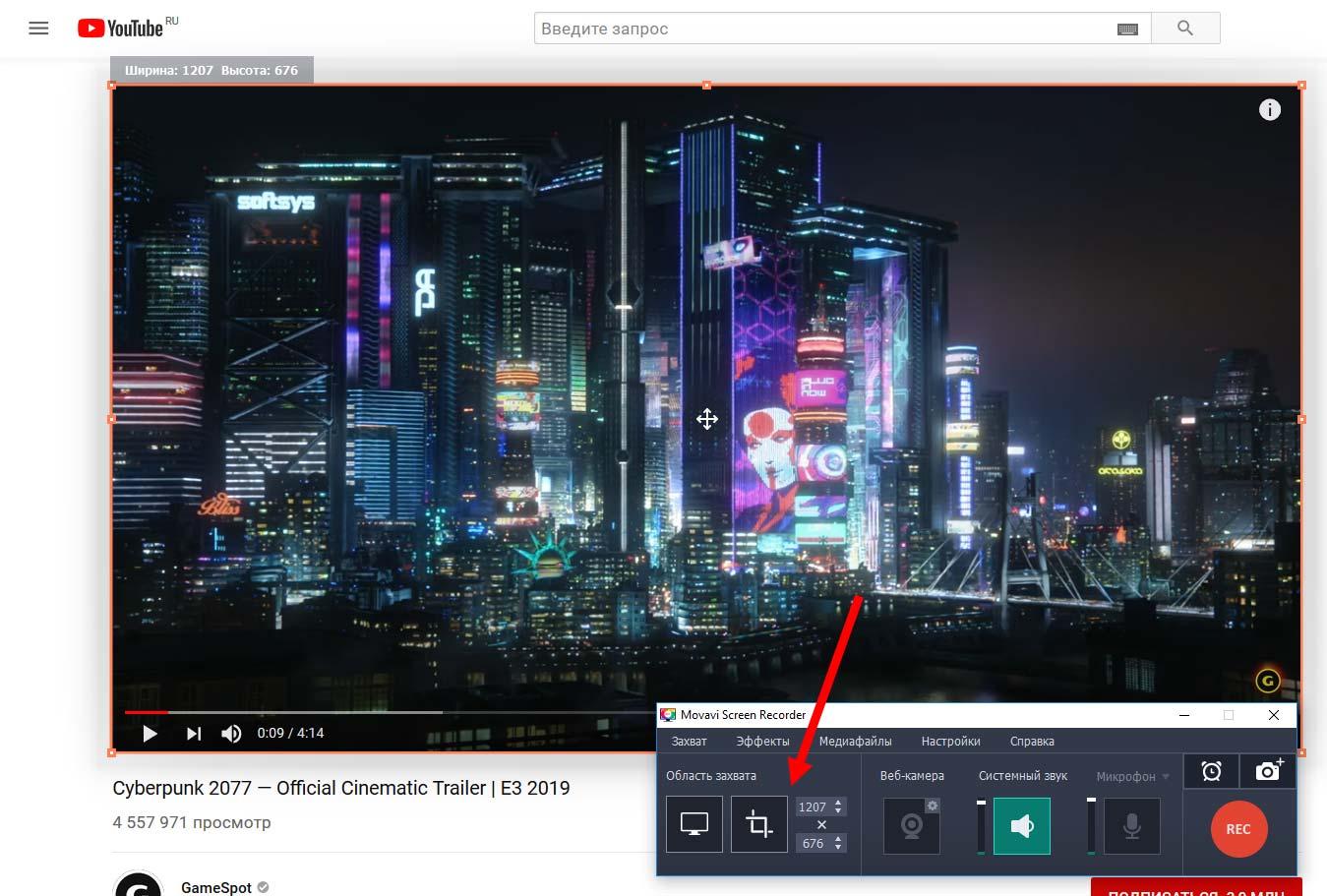 Можно указать область захвата при записи видео