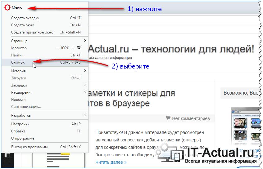 Как сделать скриншот страницы в браузере Opera штатными средствами