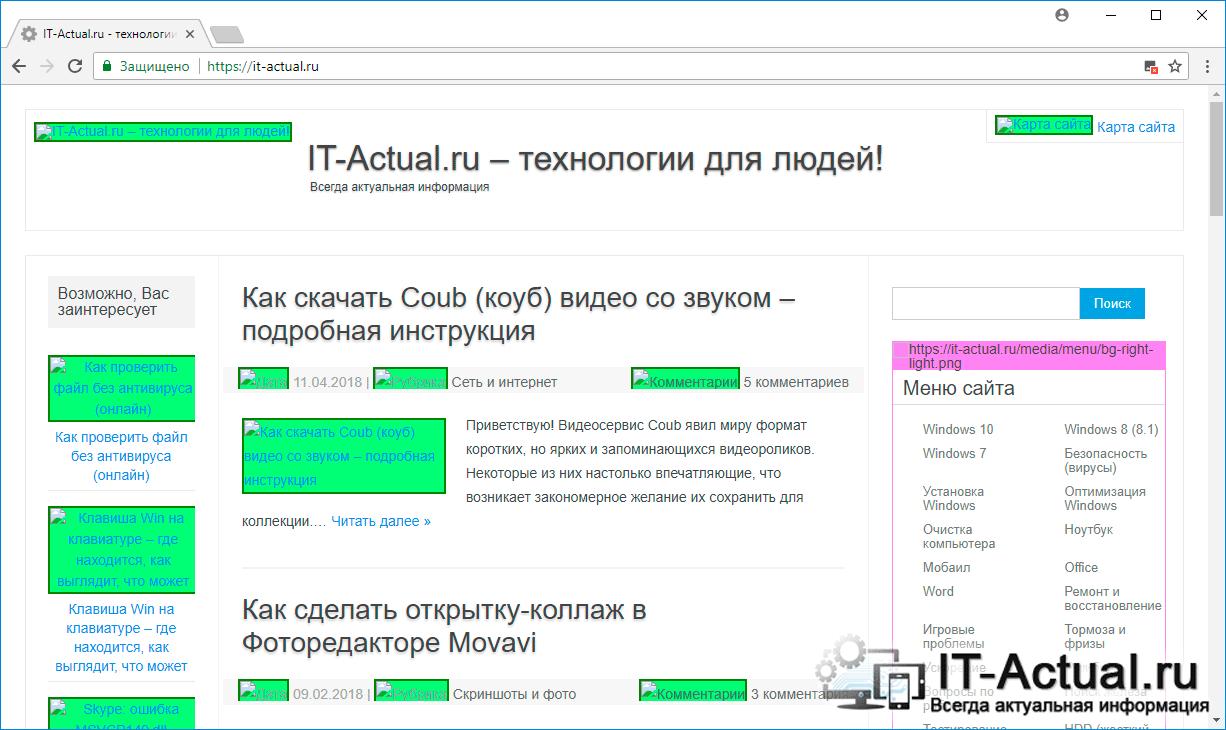 Отображение страницы в браузере, в которой отключены картинки