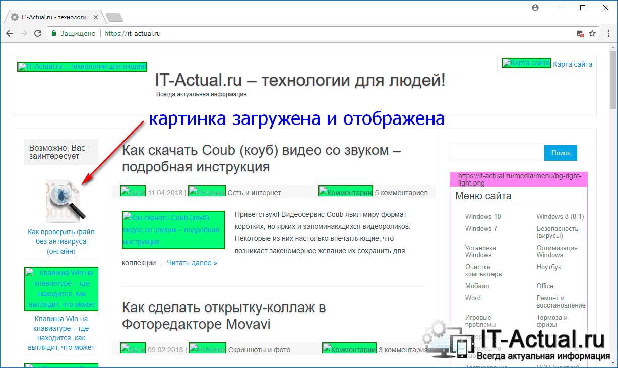 Конкретная картинка отображена в браузере, с минимальным затраченным трафиком