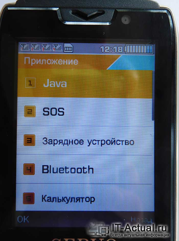 Шрифт телефона Servo H8