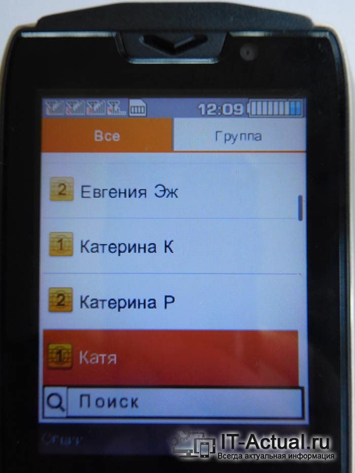 Телефонная книга Servo H8