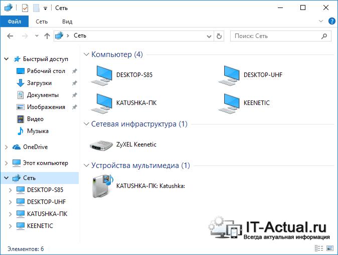 Другие подключенные компьютеры в локальной сети
