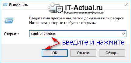 Открытие системного окна «Устройства и принтеры» с помощью команды
