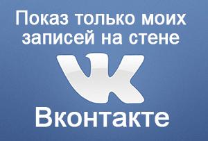 Как настроить показ только моих записей на стене Вконтакте