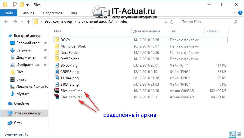 Итоговые файлы разделённого архива WinRar в файловом менеджере Windows