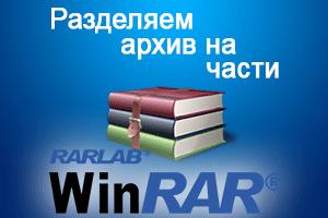 Инструкция: разделяем на части создаваемый архив в WinRar
