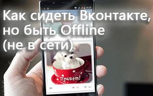 Как включить невидимку в официальном приложении Вконтакте