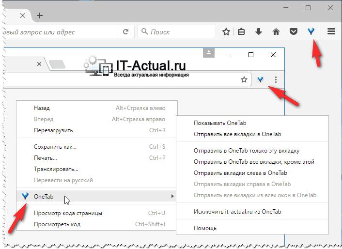 Иконка дополнения OneTab