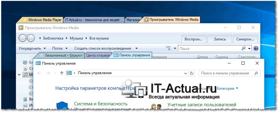 Вкладки в интерфейсе Windows