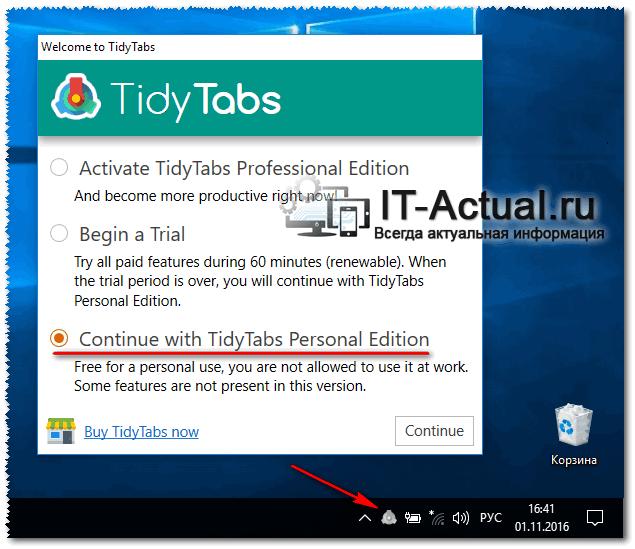 Активация TidyTabs