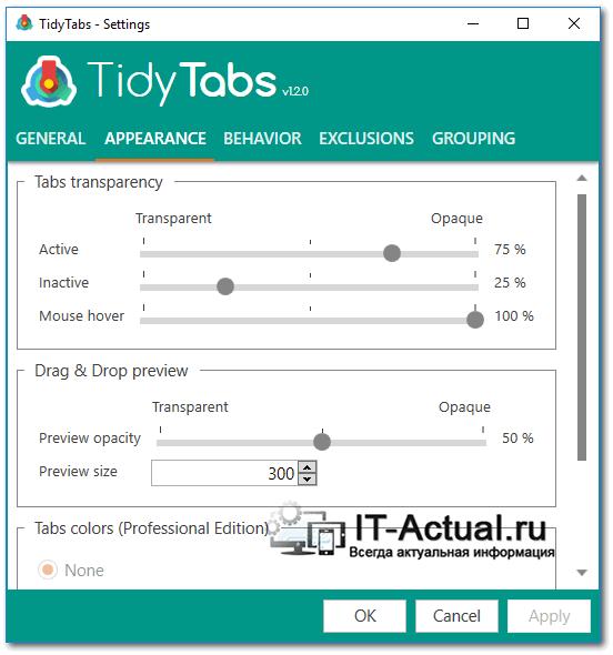 Настройки TidyTabs