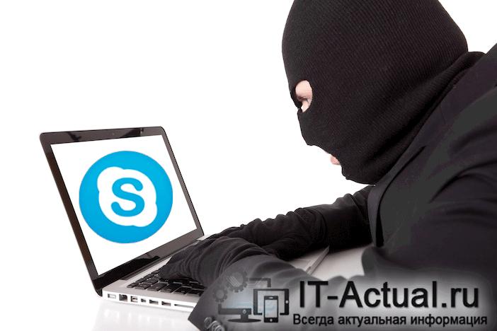 Мошенники, пользующиеся IP телефонией и Скайп-ом