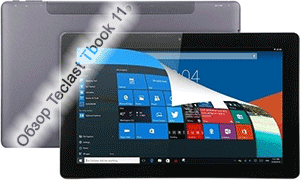 Полный обзор и тест планшета Teclast Tbook 11