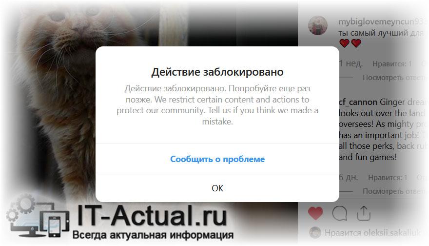 Действие заблокировано в Инстаграм – почему, что делать