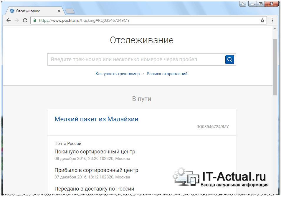 Страница с результатами проверки трек-номера на официальном сайте «Почта России»