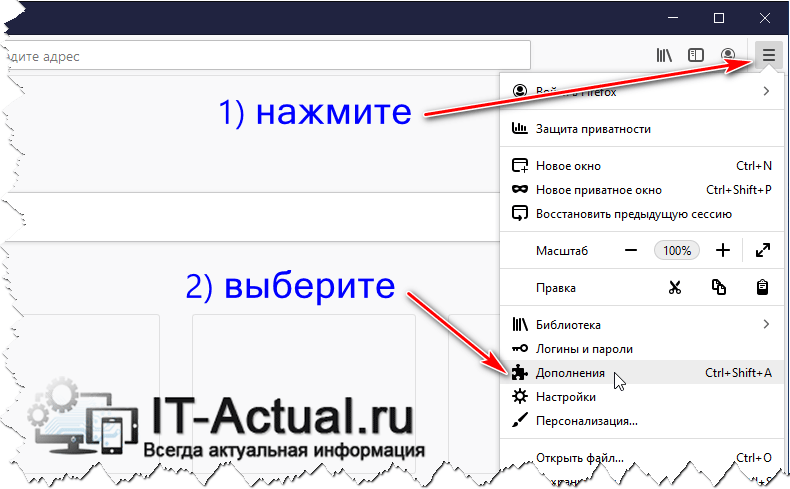 Процесс установки расширения в Mozilla Firefox