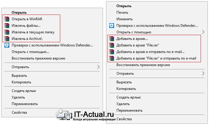 Контекстное меню Windows с пунктами, что были добавлены архиватором WinRar