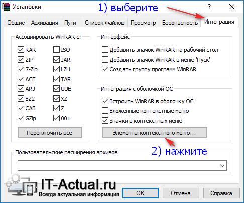 Окно «Установки» программы WinRar