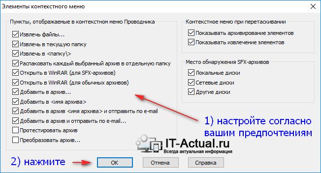 Окно «Элементы контекстного меню» программы WinRar