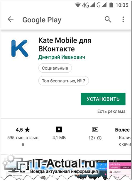 Страница «Kate Mobile» в Google Play