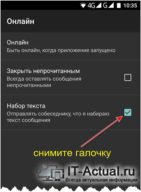 Отключаем в приложении отправку оповещения при наборе сообщения в ВК