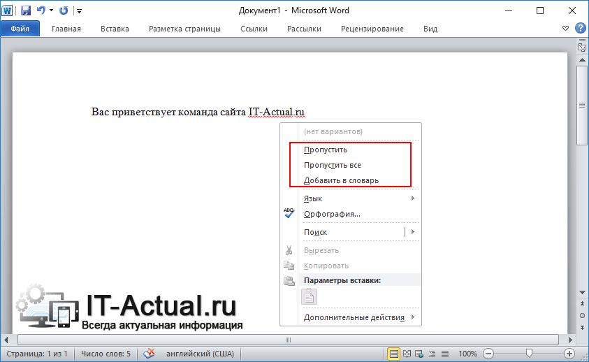 Microsoft Word: вызов контекстного меню на подчёркнутом слове