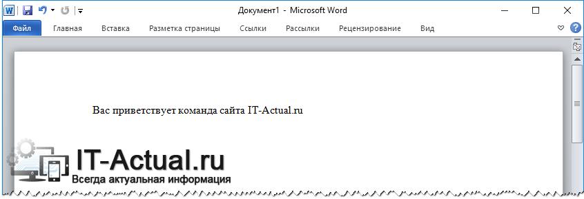 Microsoft Word: красная волнистая линия исчезла