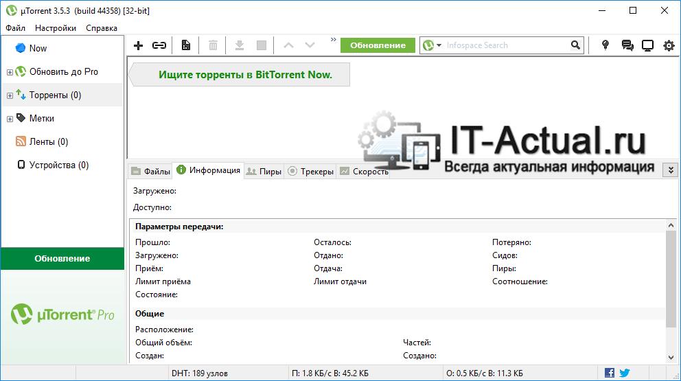 Русский язык интерфейса в uTorrent