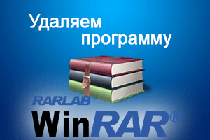 Инструкция: как полностью удалить программу WinRar