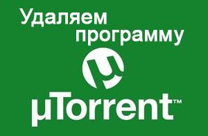 Как полностью удалить программу uTorrent — инструкция