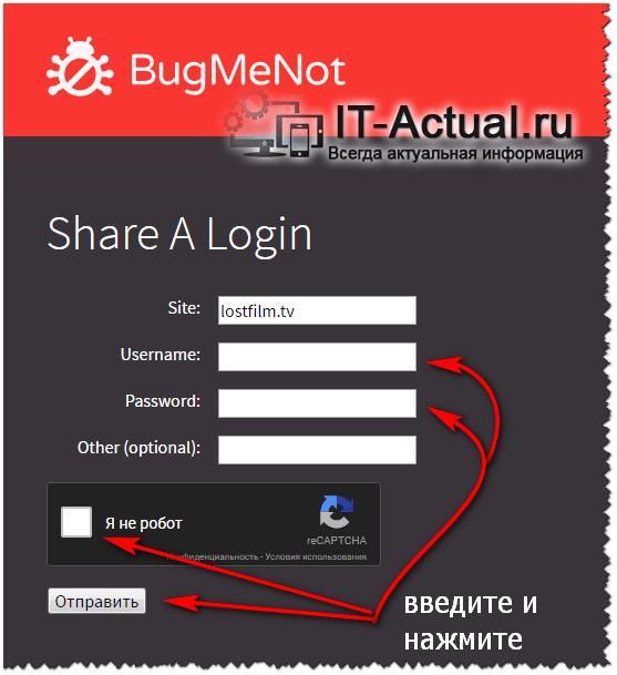 Пополнение базы BugMeNot информацией, которая поможет воспользоваться очередным сайтом в полной мере