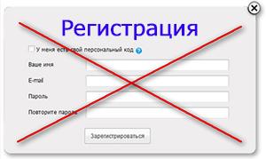 Обход обязательной регистрации на сайте, где взять данные для входа – инструкция