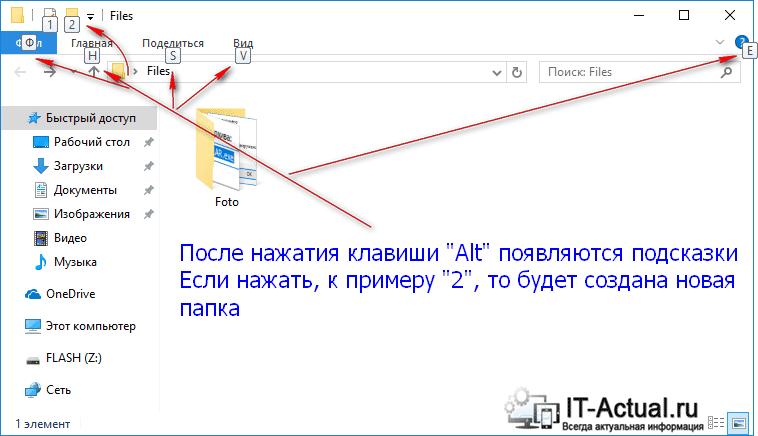 Окно файлового менеджера Windows: демонстрируемые комбинации клавиш после нажатия Alt