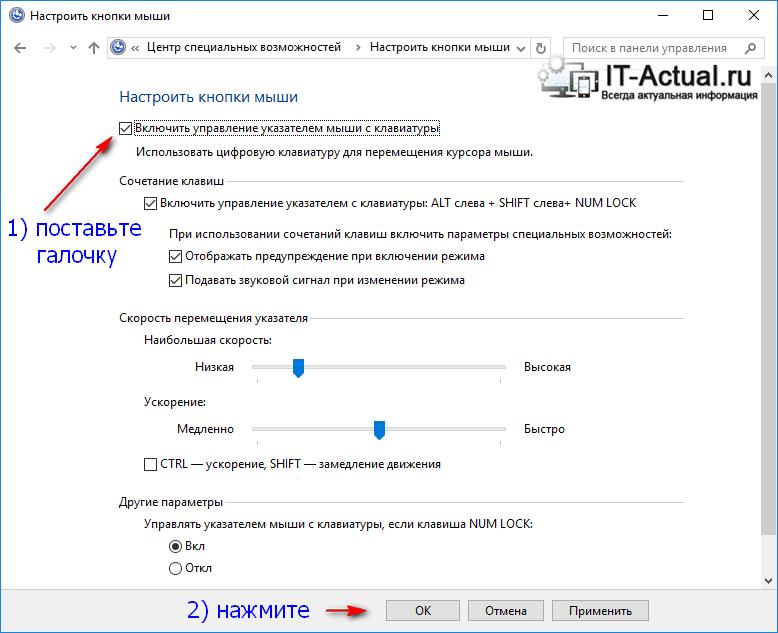 Центр специальных возможностей: открываем «Настроить кнопки мыши»