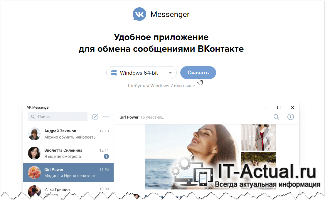 Установочный дистрибутив ВК мессенджера