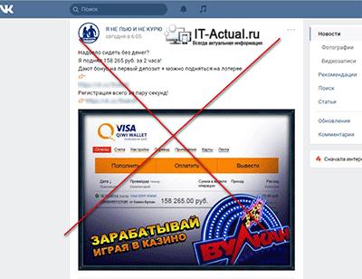 Удаляем рекламу из групп, пабликов и ленты новостей Вконтакте