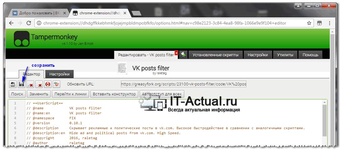 Окно редактирования скрипта