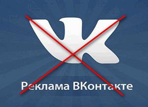 Убираем рекламу из групп, пабликов и ленты новостей Вконтакте