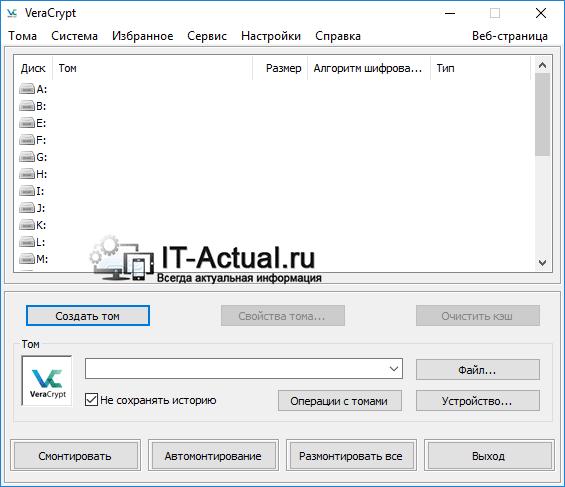 Создание файла-контейнера в VeraCrypt: запуск мастера создания томов