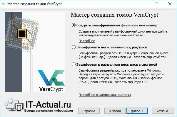 Создание файла-контейнера в VeraCrypt: выбор объекта шифрования