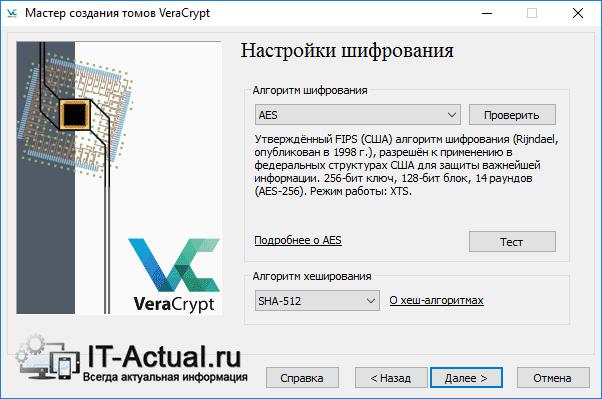 Создание файла-контейнера в VeraCrypt: выбор алгоритма шифрования