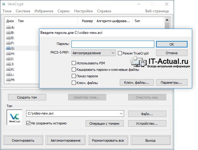 Монтирование зашифрованного файла-контейнера в VeraCrypt